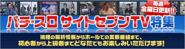 サイトセブンTV